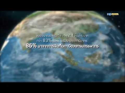 วีดีทัศน์กรมสรรพากร 2013 (Thai)