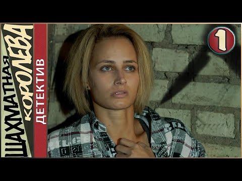 Шахматная королева (2019). 1 серия. Детектив, премьера.