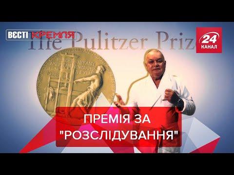 'Пулітцер' для Кисельова,