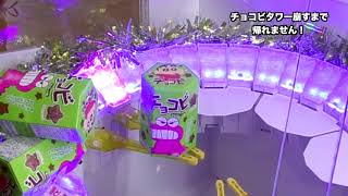 クレーンゲーム #トライポッド#帰れません ☆チャンネル登録/高評価/コメ...