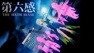 第六感 / THE SIXTH SENSE - Covered by YuNi【Reol】