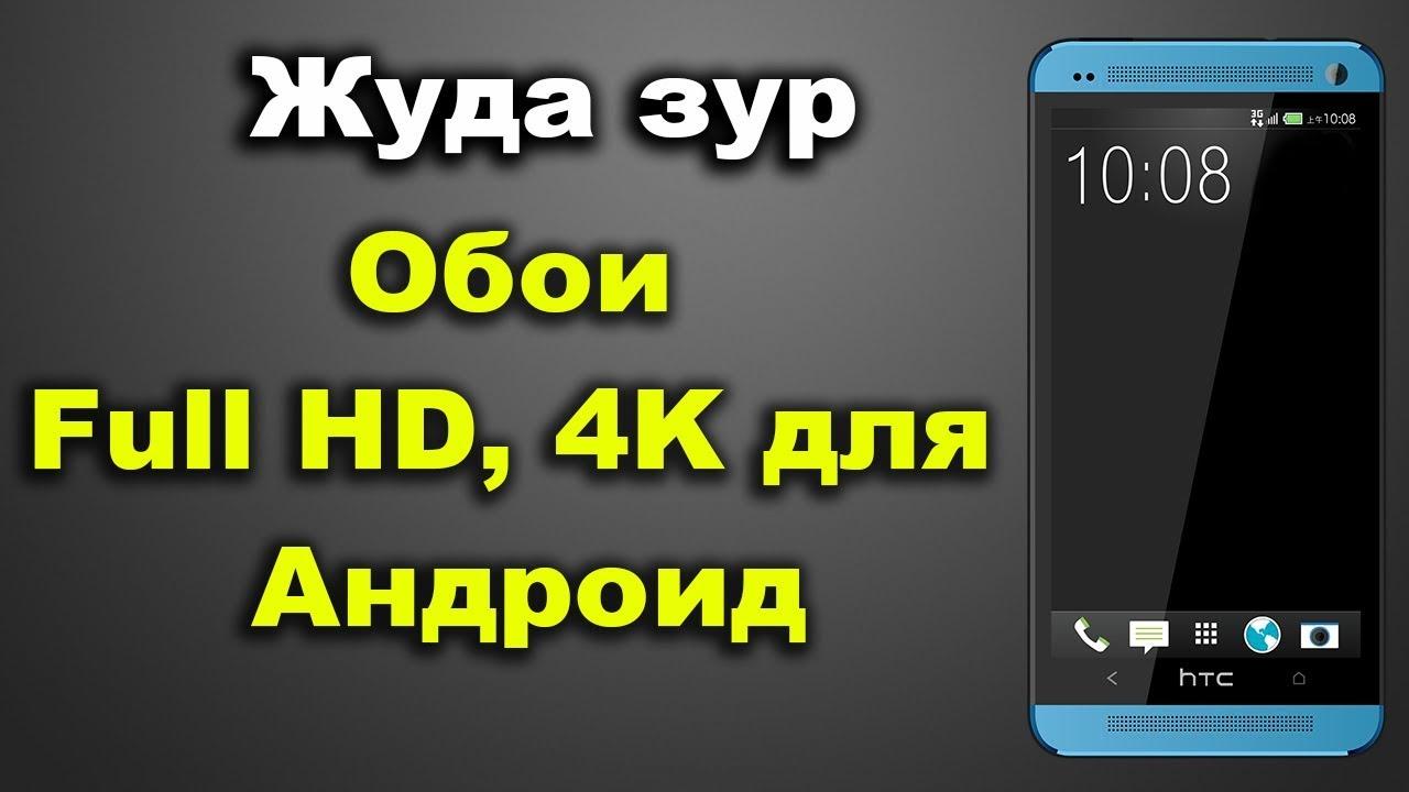 Обои Full HD, 4K для Андроид