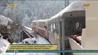 «Кукушка» стала памятником железнодорожной техники Грузии(И в продолжение темы. Уже более века в Грузии функционирует первая и единственная узкоколейная железная..., 2017-01-04T20:26:47.000Z)