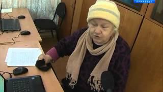 Во Владивостоке открылся компьютерный центр для бесплатного обучения пожилых людей