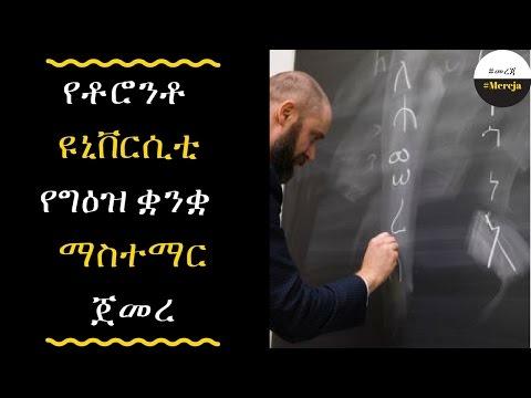 ETHIOPIA - University of Toronto began to teach Semitic languages