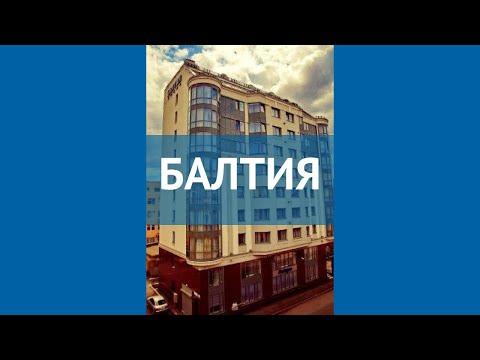 БАЛТИЯ 3* Россия Санкт-Петербург обзор – отель БАЛТИЯ 3* Санкт-Петербург видео обзор