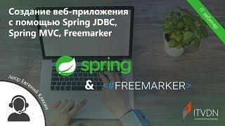 Создание веб-приложения с помощью Spring JDBC, Spring MVC, Freemarker