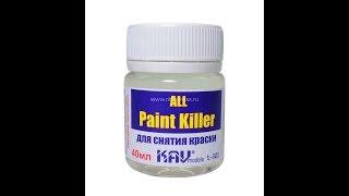 Обзор. Модельная химия.  Paint Killer для снятия краски.