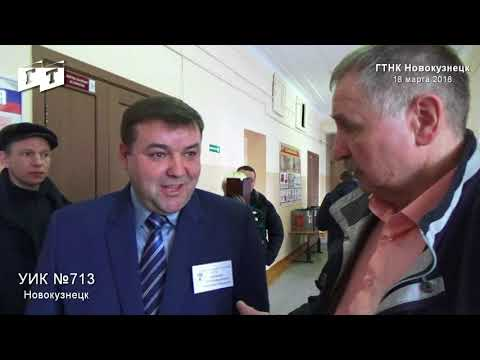 УИК №713 - беспредел продолжается.//ГТНК Новокузнецк