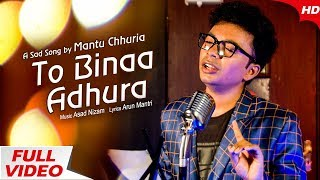 Tate Khali Chahen - To Binaa Adhura | Odia Romantic Song | Mantu Chhuria | Sidharth Music