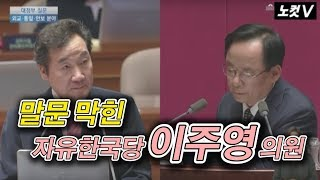 이낙연 총리 '팩트체크'에 말문 막힌 이주영 의원