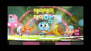 Cartoon Network Korea: The Amazing World Of Gumball: Promo