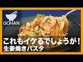 【簡単レシピ】生姜香るアレンジレシピ!『生姜焼きパスタ』の作り方 【男飯】
