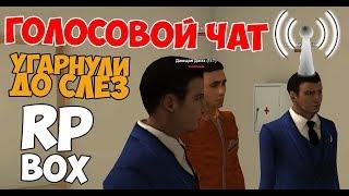 RPBOX  - ГОЛОСОВОЙ ЧАТ сделал наш день 😆 😂