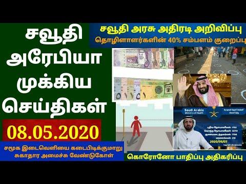 Saudi arabia tamil news | saudi tamil news | kuwait tamil news | qatar tamil news | u a e tamil news