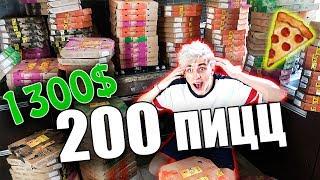 видео: ЗАКАЗАЛ 200 ПИЦЦ ДОМОЙ !
