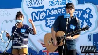 糖兄妹-我最愛糖@Pocari Sweat活力玩No More Dry玩樂祭