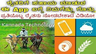 [ಕನ್ನಡ] Agriculture App | Amazing App For Farmers | My RML | Farmers Guide | Kannada | Technology