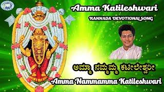 Amma Nammamma Katileshwari   Amma Katileshwari  Madhu Balakrishnan Kannada Devotional Song