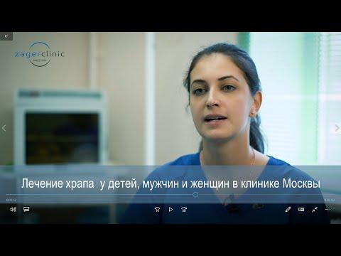 Лечение храпа у детей, мужчин и женщин в клинике Москвы