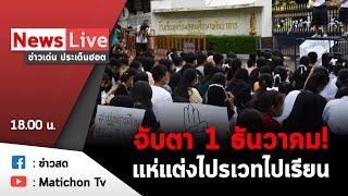 Live : ข่าวเด่น ประเด็นฮอต วันที่ 30 พฤศจิกายน  2563 จับตา 1 ธันวาคม นักเรียนแห่แต่งไปรเวทไปโรงเรียน