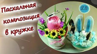 пасхальная композиция в кружке. Поделки Лесовичка - Выпуск 30