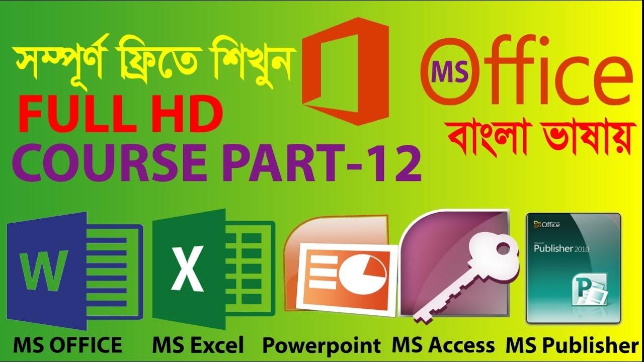 Miss melissa's microsoft office 2007 tutorial: step 7: installation.