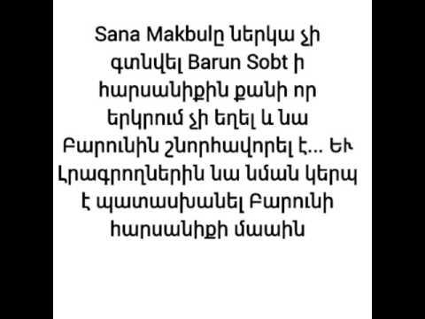 Ինչպես է արձագանքել Sana Makbul-ը Barun Sobt - ի կնոջ մասին