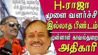 h raja arrest h raja retired police personnel association tamil news live tamil news