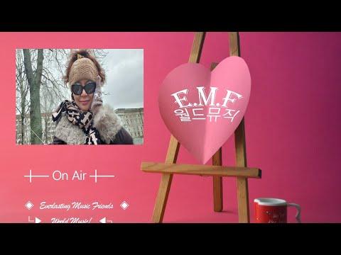 E.M.F 월드뮤직 [World Music]