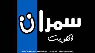 مطرف المطرف   زينه اهداء من قلبي   سمرات الكويت 2018
