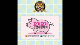 고기집 명함 제작 지디팩토리