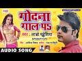 Godana Gaal Par ~ lado Madheshiya ~ Bhojpuri Hit Song 2018 ~ Eyaar Wali Feeling ~ Team Film Song Mp3