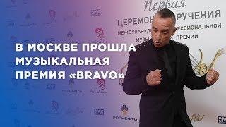 В Москве прошла музыкальная премия «BraVo»