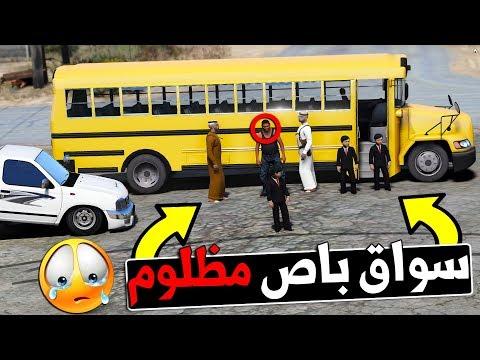 فلم حزين - راعي باص مظلوم بسبب ورعان زاحفين 😪💔!!! | Gta 5 thumbnail