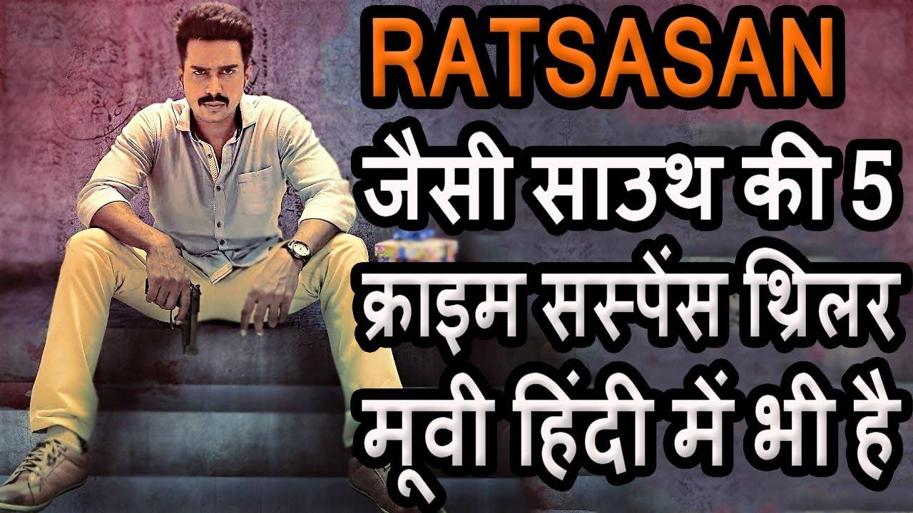 Download Top 5 South Movie Like Ratsasan Movie Hindi Dubbed Available On Youtube ।। TOP5 HINDI