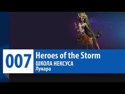 видео: heroes of the storm: ГАЙД - ЛУНАРА
