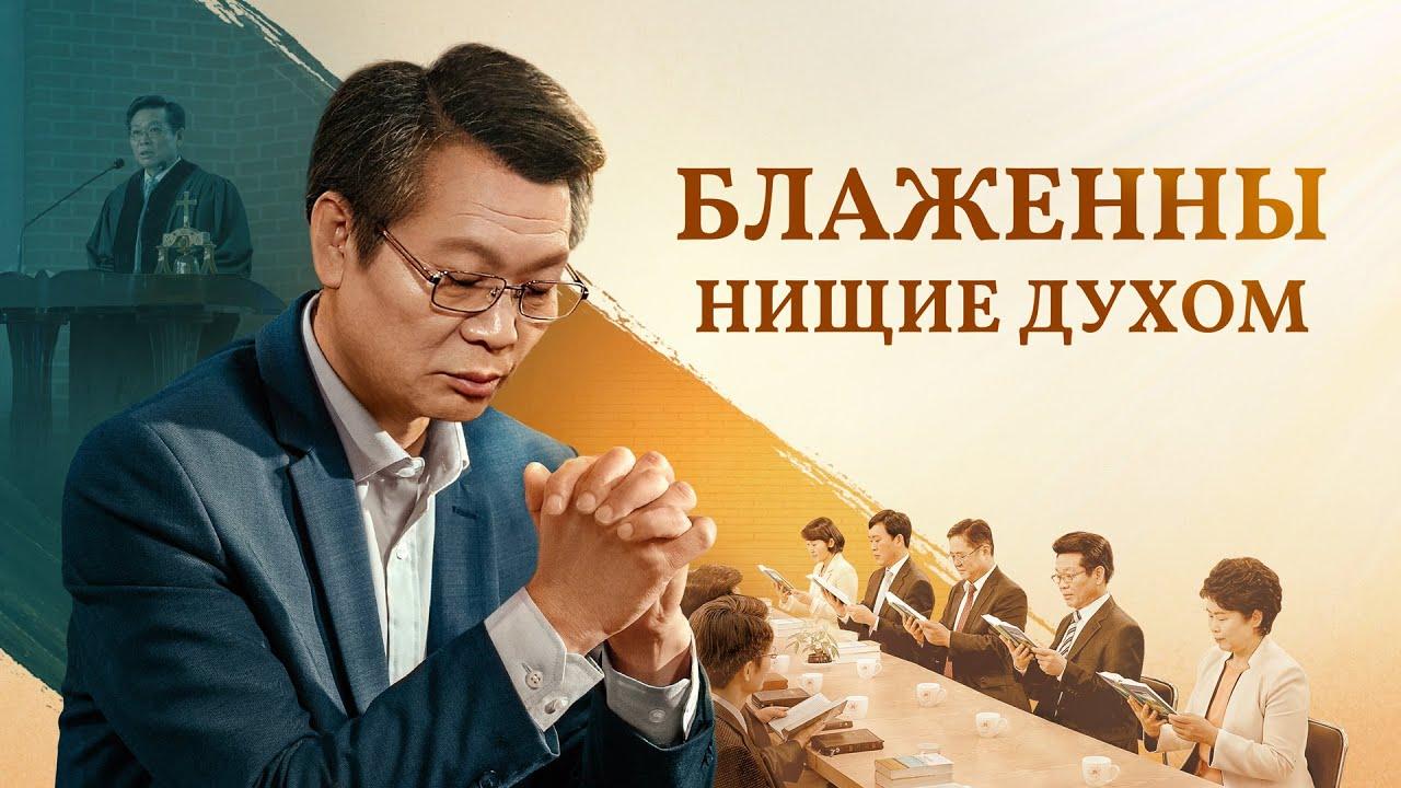 Христианский фильм «Блаженны нищие духом» Один пастор нашел путь в Царство Небесное