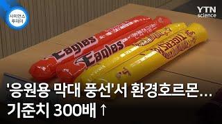 '응원용 막대 풍선'서 환경호르몬...기…