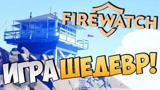 FireWatch - Это просто самая лучшая игра! (10/10 - Прохождение)