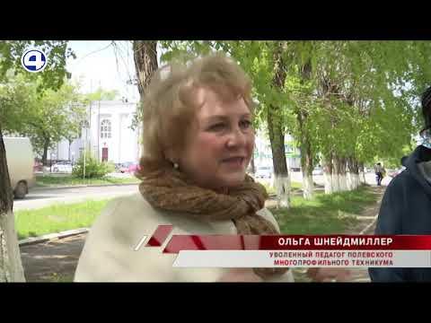 Увольнение педагогов в Полевском