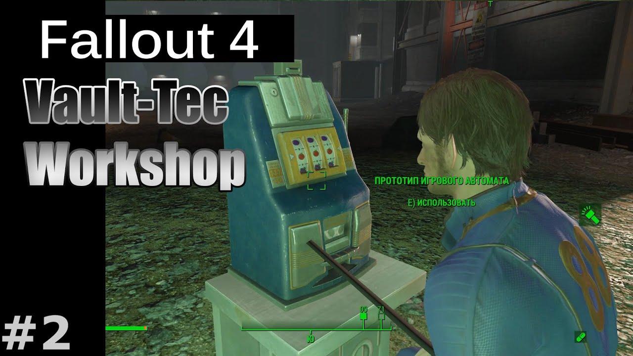 Fallout 4 игровые автоматы как играть в карты в покер по 36 правила