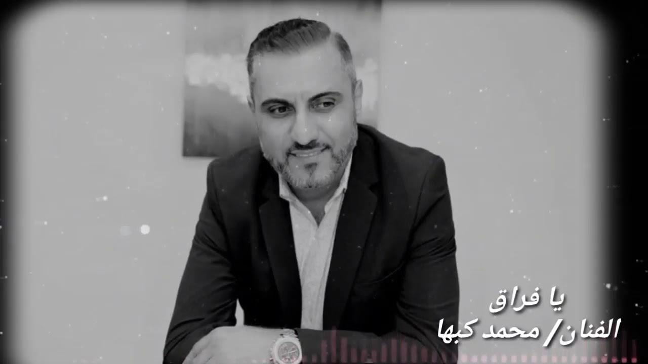 محمد كبها - يا فراق