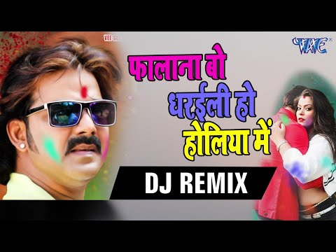 Falana Ho Dharail Ho Holiye Me - Pawan Singh - DjRemix - Wave Music Dj
