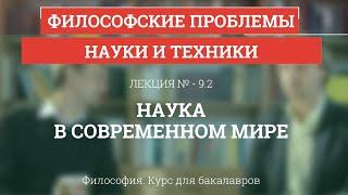 9.2 Наука в современном мире - Философия для бакалавров