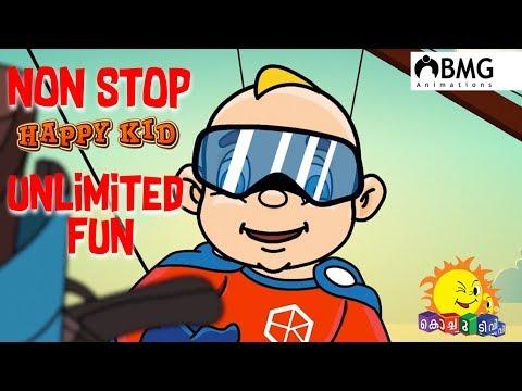 Happy Kid | Non Stop |  Unlimited Fun | Kochu TV | BMG | Malayalam