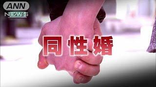 「同性婚」を巡って論争巻き起こる(15/3/7)