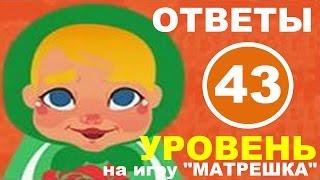 Игра МАТРЕШКА 43 уровень Кто мешает спать по ночам