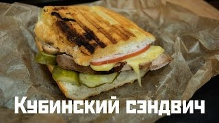 Как приготовить кубинский сэндвич из фильма