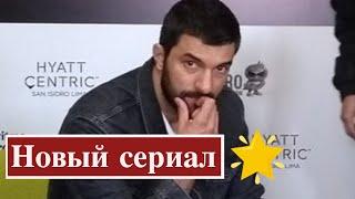Энгин Акюрек в новом сериале Дочь посла